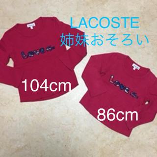 ラコステ(LACOSTE)のラコステ 姉妹おそろい ロンT 86.104(Tシャツ/カットソー)