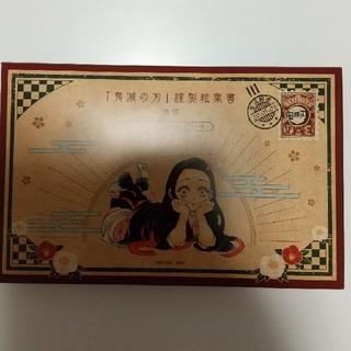 シュウエイシャ(集英社)の鬼滅の刃 20巻 特装版 ポストカードケース(カード)