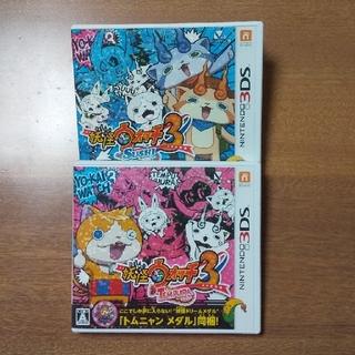 妖怪ウォッチ3 スシ&テンプラ2点セット 3DS(携帯用ゲームソフト)