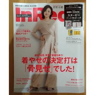 InRed(インレッド)2019年11月号/表紙:菅野美穂/付録なし(ファッション)