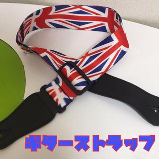 ギターストラップ ベースストラップ イギリス国旗柄 UK(ストラップ)