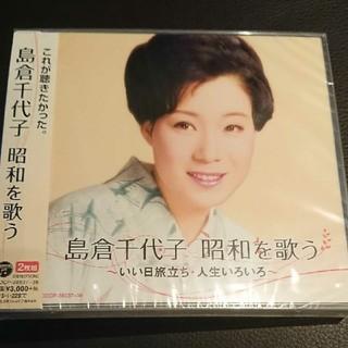 島倉千代子/昭和を歌う ~いい日 旅立ち・人生いろいろ~ (CD2枚組) 新品(演歌)