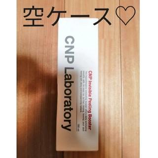 チャアンドパク(CNP)のCNPラボラトリー インビジブルピーリングブースター♡空き箱(ショップ袋)