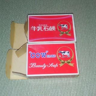 ギュウニュウセッケン(牛乳石鹸)の牛乳石鹸 赤箱2個 レトロ(その他)