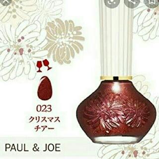 ポールアンドジョー(PAUL & JOE)のポール&ジョー ネイル ポリッシュ 023(マニキュア)