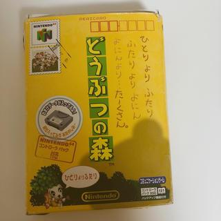 ニンテンドウ64(NINTENDO 64)のニンテンドー64 ソフト どうぶつの森(家庭用ゲームソフト)
