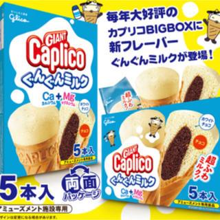 ジャイアントカプリコ ぐんぐんミルク 35本★5本入り×7箱★2020.5.31(菓子/デザート)
