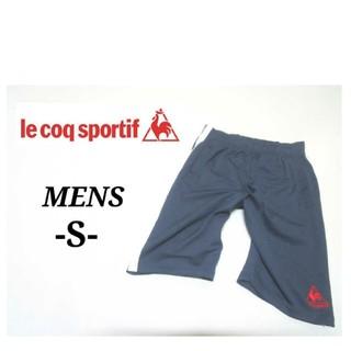 ルコックスポルティフ(le coq sportif)の美品 メンズS ◇le coq◇ ハーフパンツ navy(ショートパンツ)