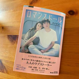 小説(文学/小説)