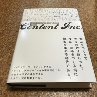 未読・未使用 コンテンツ・インク戦略 ダイレクト出版 5月最新本 送料込み(ビジネス/経済)
