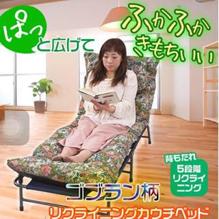 送料無料 展示品 マリン商事 6段階リクライニングカウチベッド ゴブラン(簡易ベッド/折りたたみベッド)