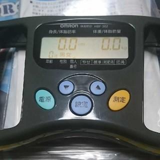 オムロン体脂肪計(体脂肪計)