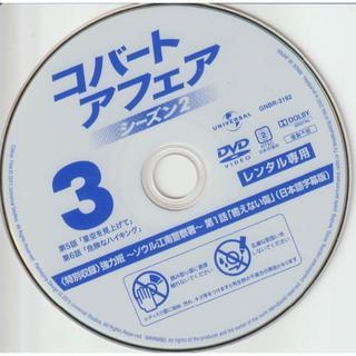 コバートアフェア シーズン2 ③ [DVD-ディスクのみ](TVドラマ)