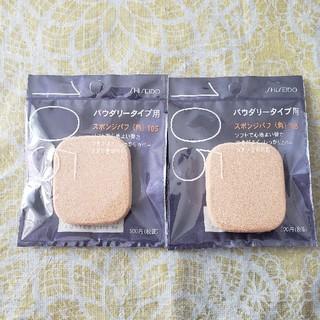 シセイドウ(SHISEIDO (資生堂))の資生堂パウダリータイプ用スポンジ2個セット(パフ・スポンジ)