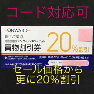 ニジュウサンク(23区)のラクマパック無料☆オンワード買物割引券 1枚(ショッピング)