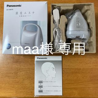 パナソニック(Panasonic)の【maa様 専用】(ヘアケア)