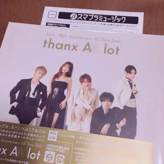 トリプルエー(AAA)のAAA 15th ANNIVERSARY スマプラミュージック(その他)