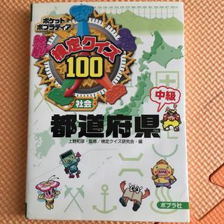 検定クイズ100都道府県 社会 中級(絵本/児童書)