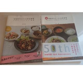 タニタ(TANITA)のタニタ料理本 2冊(料理/グルメ)