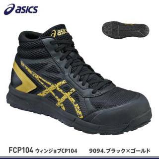 asics - asics安全靴