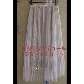 【 チュールプリーツスカート  】 Coquette ★ ベージュゴールド  ✨(ロングスカート)