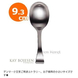 カイボイスン(Kay Bojesen)のカイ・ボイスン  ベビースプーン(スプーン/フォーク)