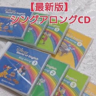 【値下げ】シングアロングCD ディズニー英語システム