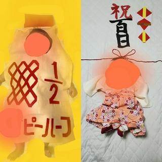 100日祝い・ハーフバースデー 寝相アートお祝いフォト用セット(お食い初め用品)