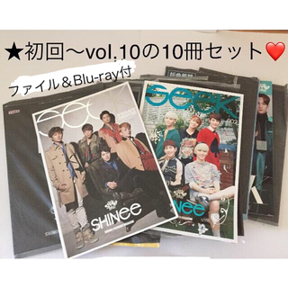 シャイニー(SHINee)のSHINee 会報誌 初回~voI.10 全10冊 ファイル&Blu-ray付(K-POP/アジア)