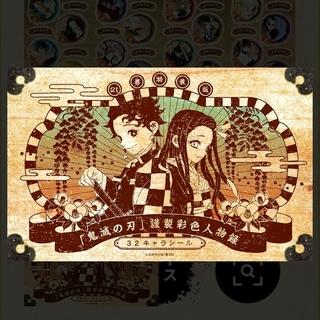 シュウエイシャ(集英社)の鬼滅の刃 21巻 シール付き特装版(少年漫画)