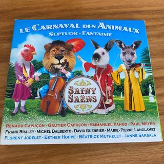 Saint-Saens 動物の謝肉祭(クラシック)