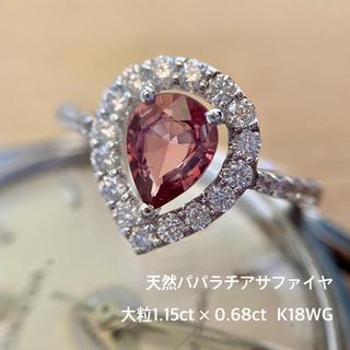 天然 パパラチアサファイヤ ダイヤ リング 大粒1.15×0.68 K18WG(リング(指輪))