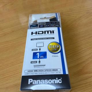 パナソニック(Panasonic)のHDMIケーブル1m(映像用ケーブル)