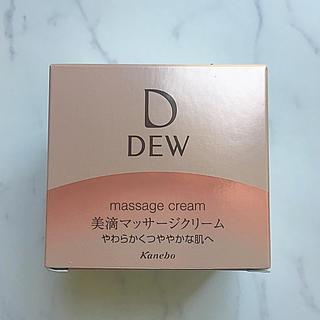 デュウ(DEW)の【新品】DEW マッサージクリーム(フェイスクリーム)