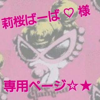 ヒステリックミニ(HYSTERIC MINI)の♡莉桜ばーば♡様専用ページ♥(ポンチョ)