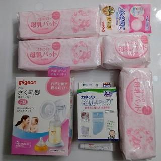 Pigeon - 出産準備、授乳用品、さく乳器、母乳バッグ、リペアニプル、母乳パッド