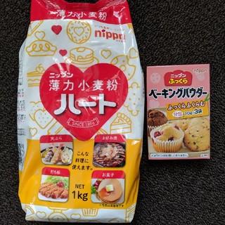 ニッシンセイフン(日清製粉)の小麦粉 ベーキングパウダー 1キロ 薄力粉 お菓子(米/穀物)