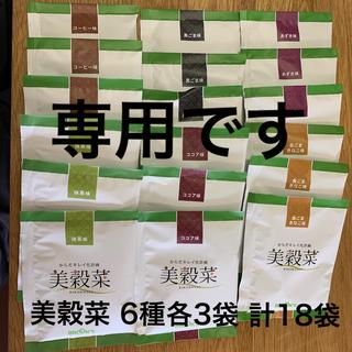 ブルックス(Brooks)のsun様 専用  ☆☆☆   美穀菜 6種各3個 計18袋 期限21年3月中 (ダイエット食品)