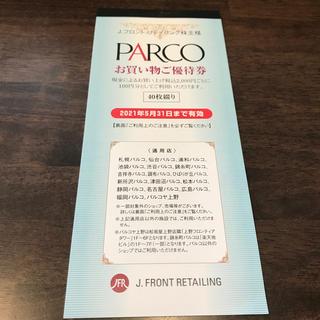 マツザカヤ(松坂屋)のPARCO お買い物ご優待券 Jフロントリテイリング株主優待(ショッピング)