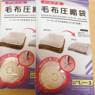 毛布布団圧縮袋✳︎新品未使用(その他)