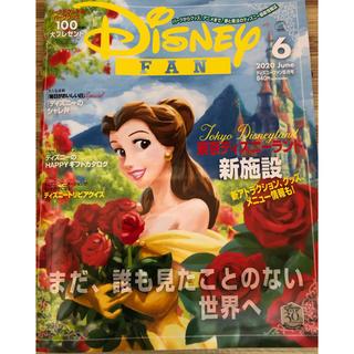 ディズニー(Disney)のディズニーファン 6月号(その他)