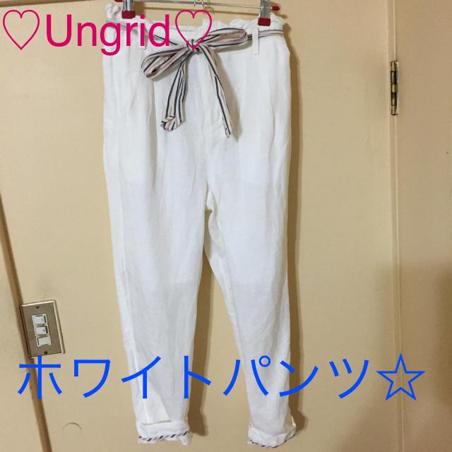 Ungrid(アングリッド)のUngrid♡ホワイトパンツ☆ レディースのパンツ(サルエルパンツ)の商品写真