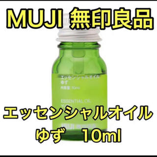 MUJI (無印良品) - 新品未使用 未開封 無印良品 エッセンシャルオイル・ゆず 10ml