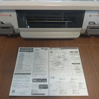 リンナイ(Rinnai)の【リンナイ】ガスコンロ ガステーブル(都市ガス)グリル付(調理機器)