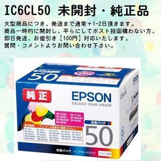 EPSON IC6CL50 6色セット 2022.10迄  新品・純正品