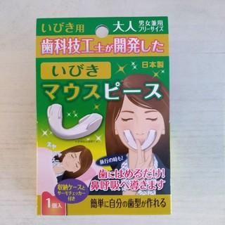 マウスピース オーラルケア 歯ぎしり 矯正 審美歯科(その他)