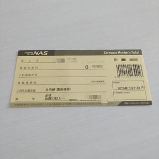 ★5枚★スポーツクラブ NAS 施設利用券(その他)