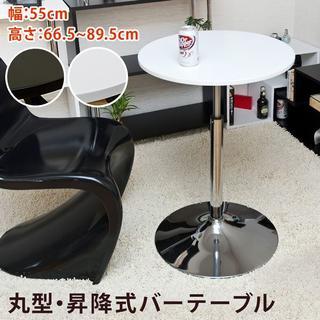 バーテーブル 55φ ホワイト カウンターテーブル 昇降式テーブル (バーテーブル/カウンターテーブル)