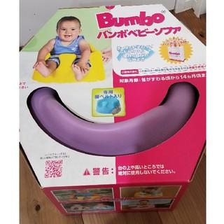 バンボ(Bumbo)のバンボ ベビーチェア ベビーソファ ライラック ピンク 紫 パープル(その他)