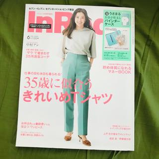 インレッド 6月号 セブン限定(ファッション)